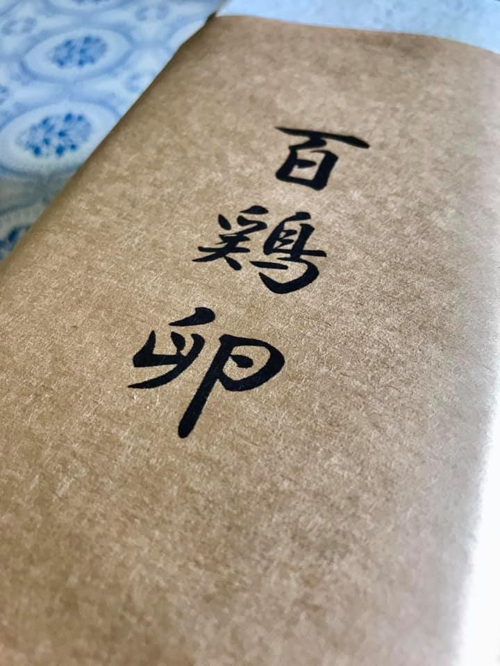 hyakkei200830.jpg