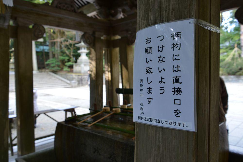 弥彦神社 新型肺炎-4