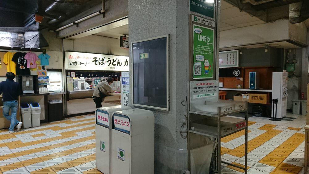 バスセンターー3