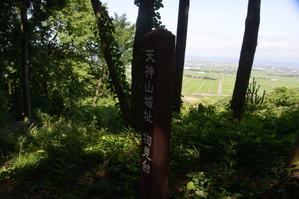 天神山城跡-4