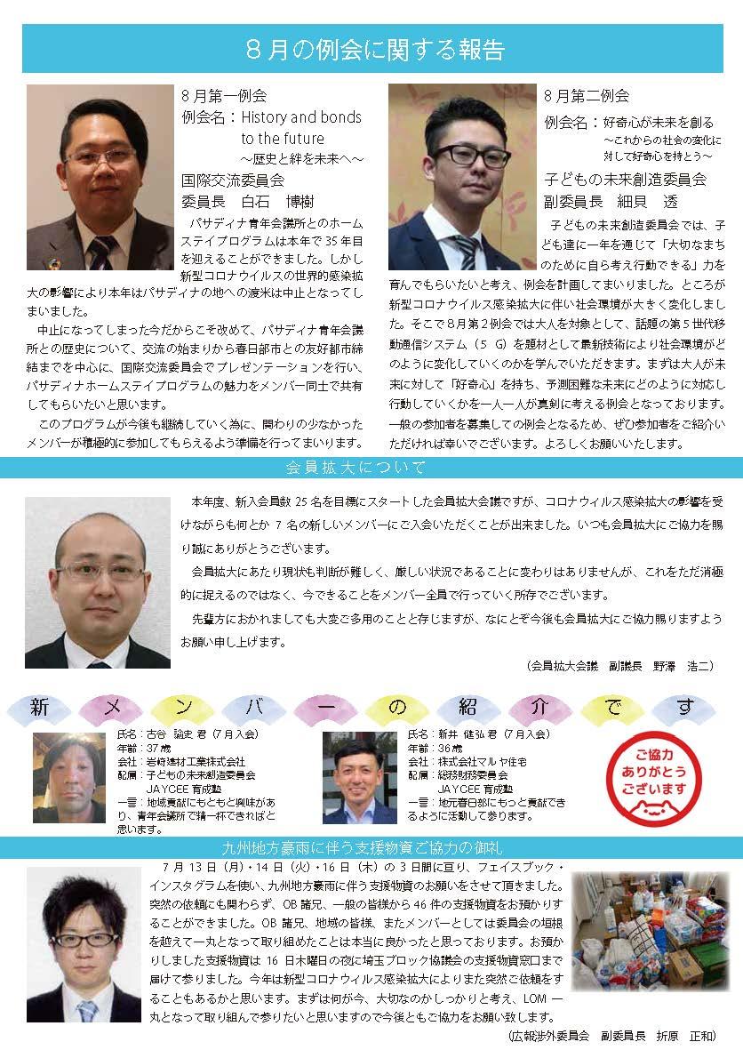 広報紙7月号裏0719 (3)