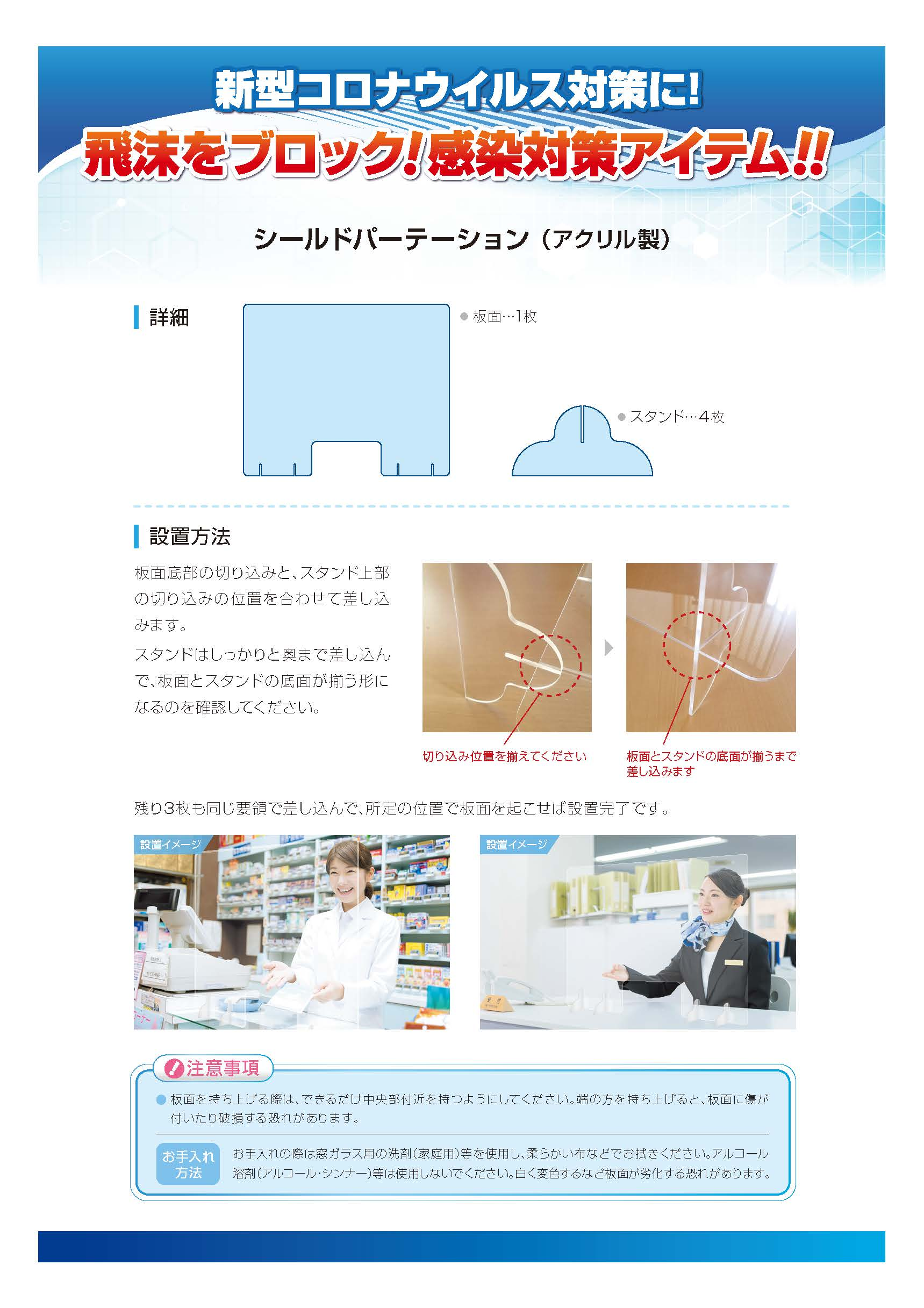shield_partition_leaflet_ページ_2