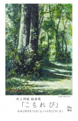 「こめれび」 絵画展