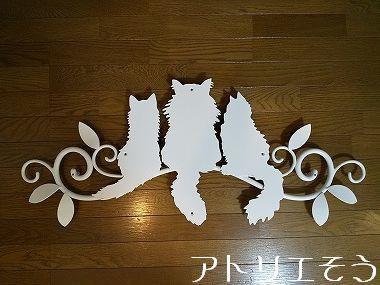 毛長猫3匹妻飾り 。錆に強いアルミ製妻飾り
