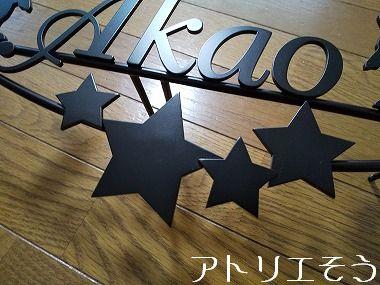 星とうさぎの表札 。錆に強いステンレス製表札。