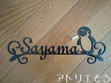 ペンギン表札 。錆に強いステンレス製表札