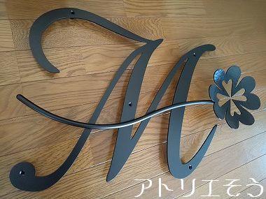 イニシャルMと四葉のクローバー妻飾り 。錆に強いアルミ製妻飾り。