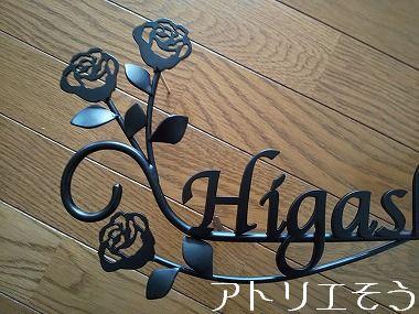 くまのぬいぐるみと薔薇の表札 。 錆に強いステンレス製表札