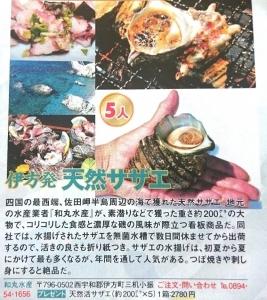 天然サザエのプレゼント_和丸水産(週刊大衆 2020年6月29日号)