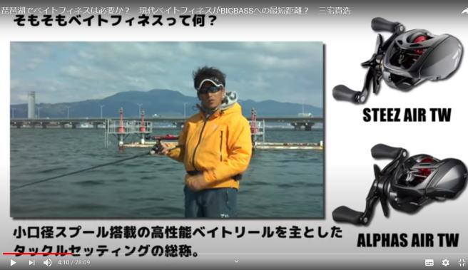琵琶湖でベイトフィネスは必要か?