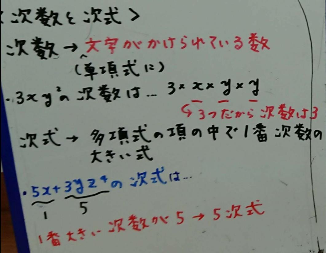 次数 単項式