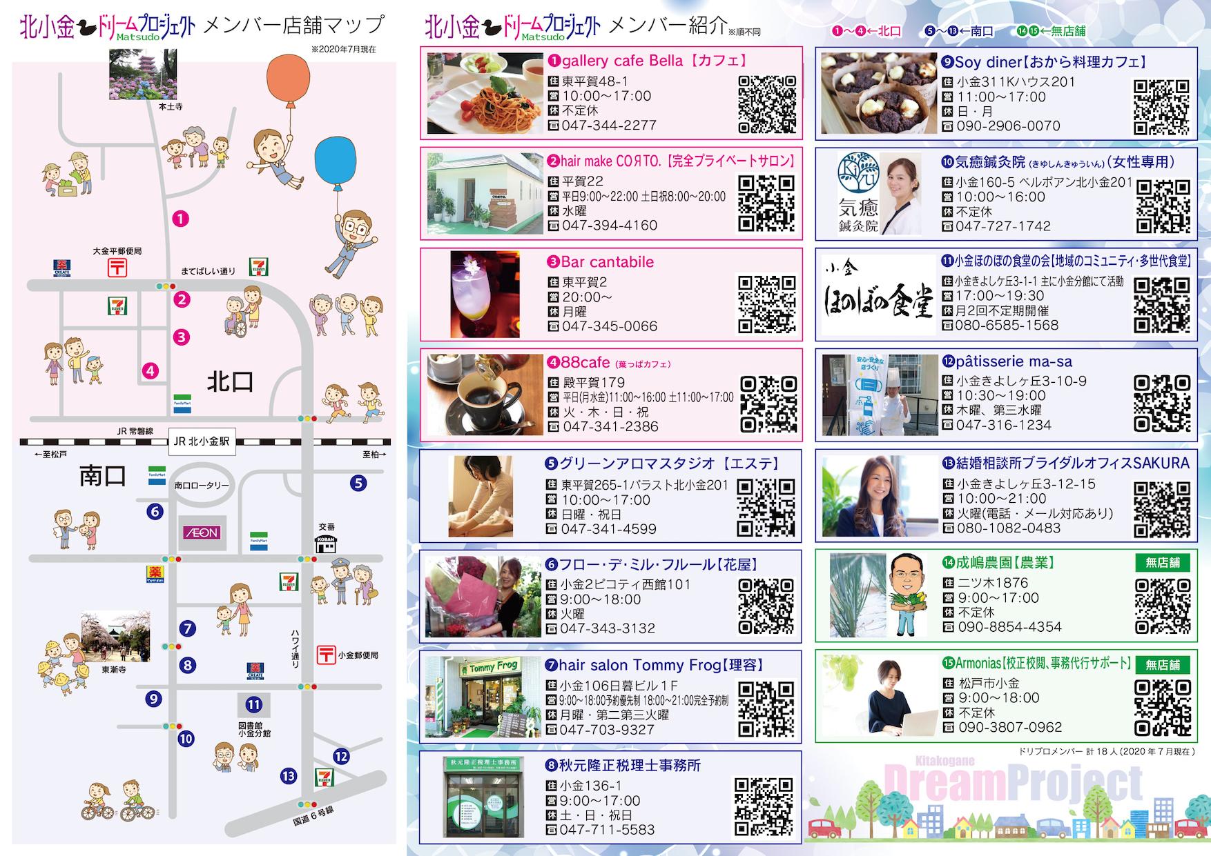 naka_20200705083352eaa.jpg