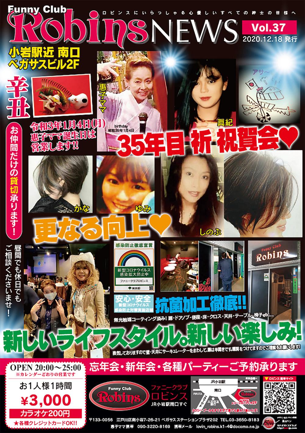 robins_news_37.jpg