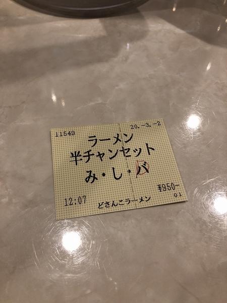 博多川端どさんこ博多デイトス店@めん街道