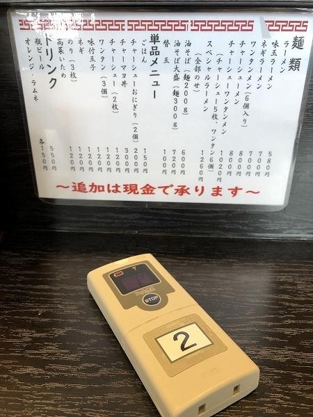 博多ラーメン専門店幸ちゃんラーメン西月隈店@福岡市博多区