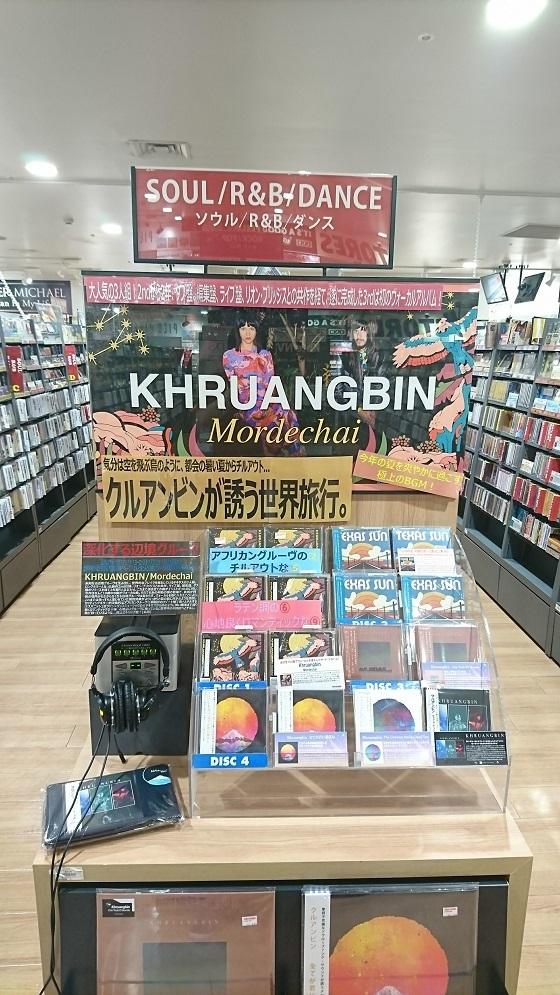 KHRUANGBIN_Tower Shibuya