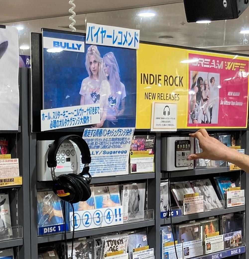 Bully_tower_shibuya.jpg