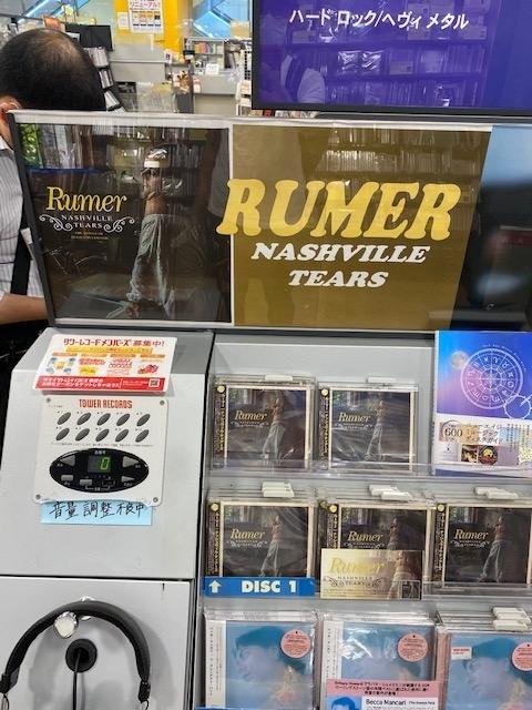 Rumer_tower_Shinjuku.jpg