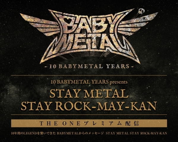 「STAY METAL STAY ROCK-MAY-KAN」のチケット販売がスタート!