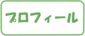 2018-6-9 ブログボタン(9)