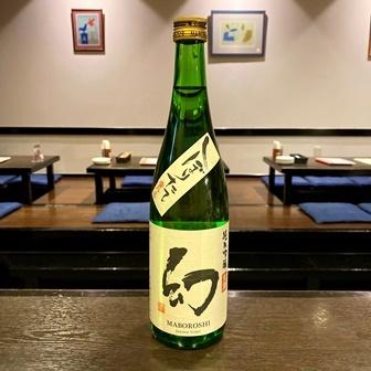 純米吟醸 まぼろし しぼりたて生酒