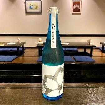 花垣 純米生酒60