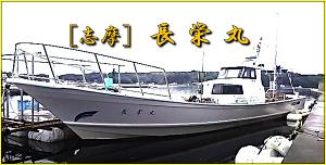 長栄丸バナー画像