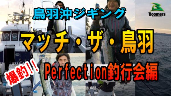 鳥羽沖ジギング マッチ・ザ・鳥羽 釣行会編バナー