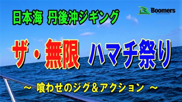 日本海丹後沖ジギング_ザ・無限ハマチ祭り_バナー