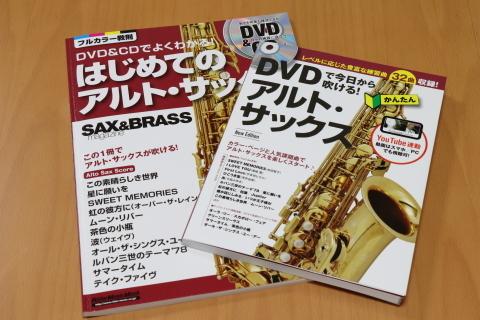 DVDで今日から吹ける! かんたんアルト・サックス