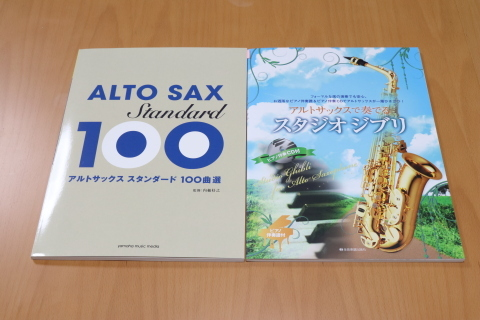 アルトサックス スタンダード100曲選&アルトサックスで奏でるスタジオジブリ