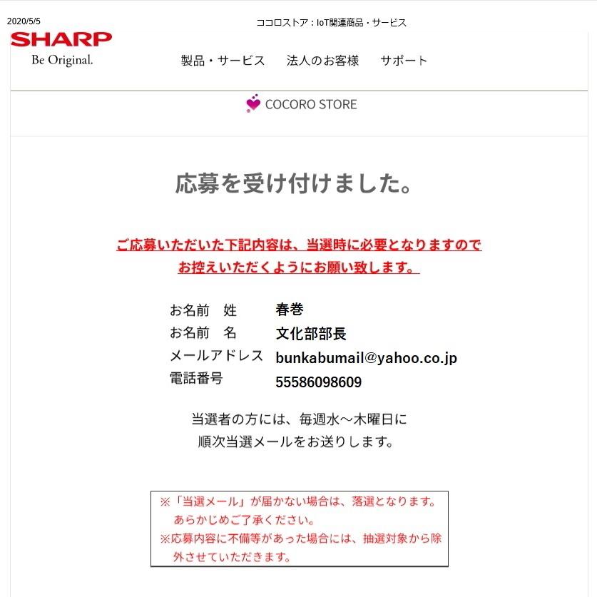 SHARPのマスク応募