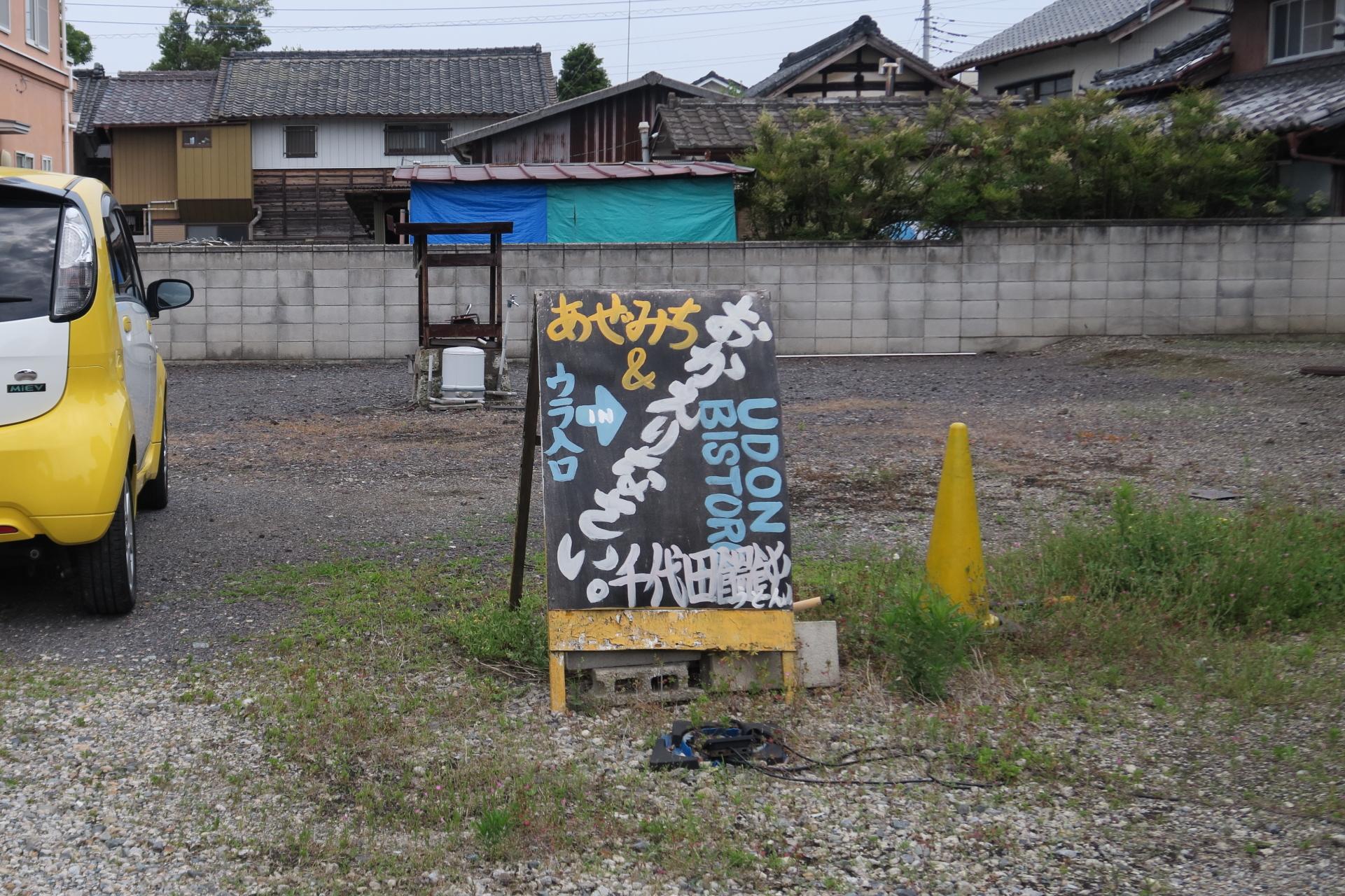 千代田饂飩あぜみち