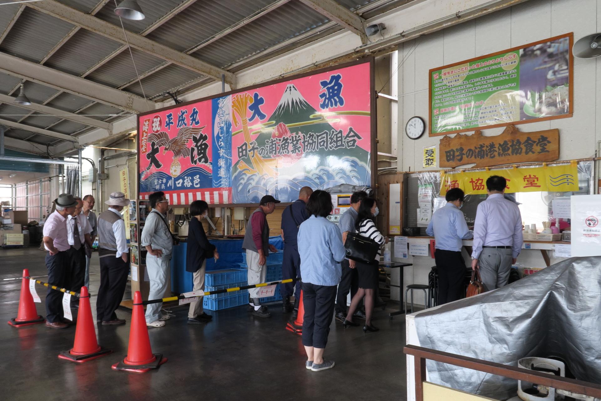田子の浦 漁協食堂