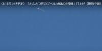 えんとつ町のプペルMONO5号機打上げ失敗画像
