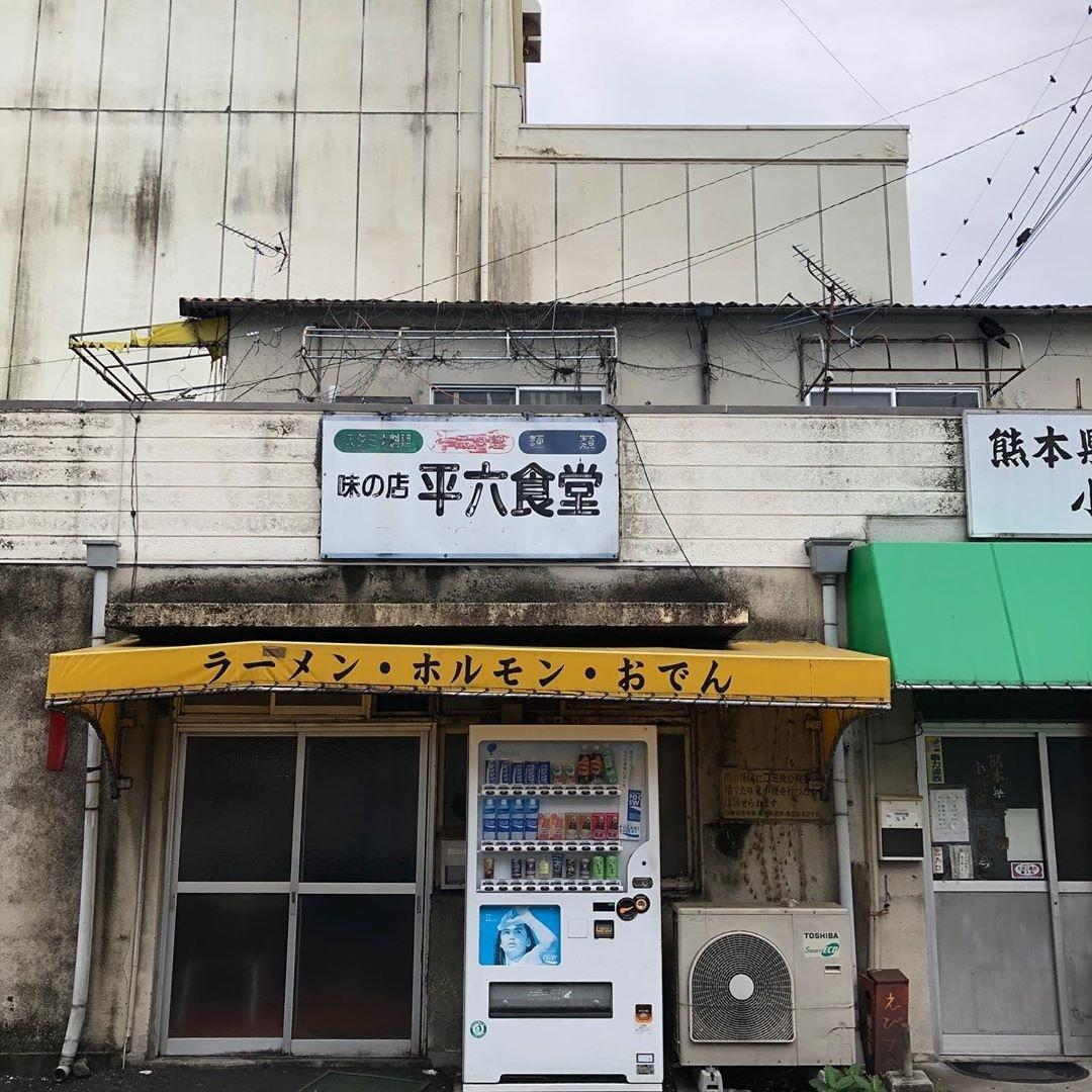 2020-10-17_平八食堂