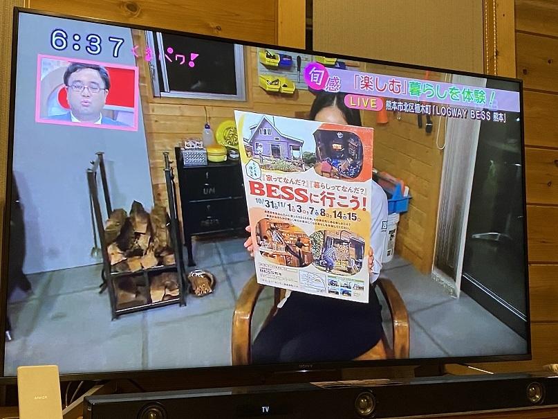 2020-11-03_BESS熊本登場 (3)