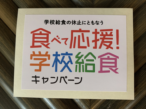 02食べて応援キャンペーン
