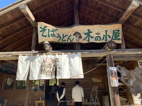 01 木の子屋