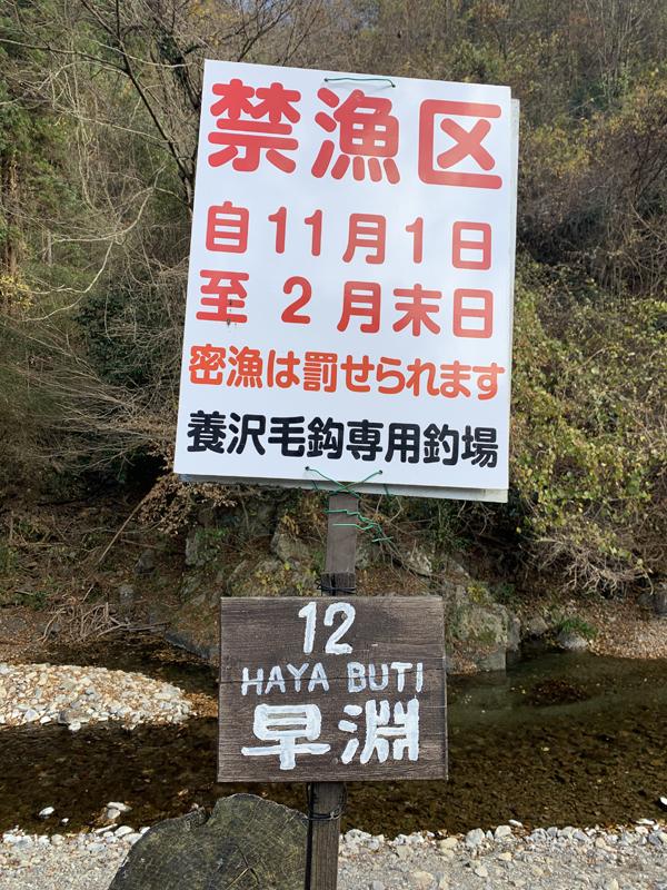 02禁漁期
