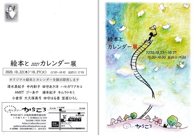 絵本と2021カレンダー展DMs
