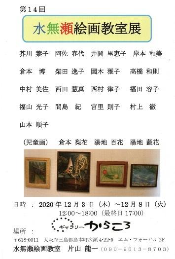 第14回水無瀬絵画教室作品展DM