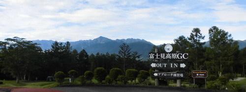 00富士見高原