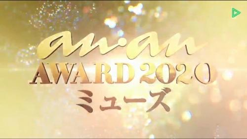 ANAWARD201118-01