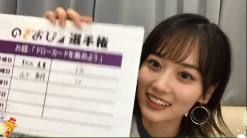 NOGIOBI201117-30