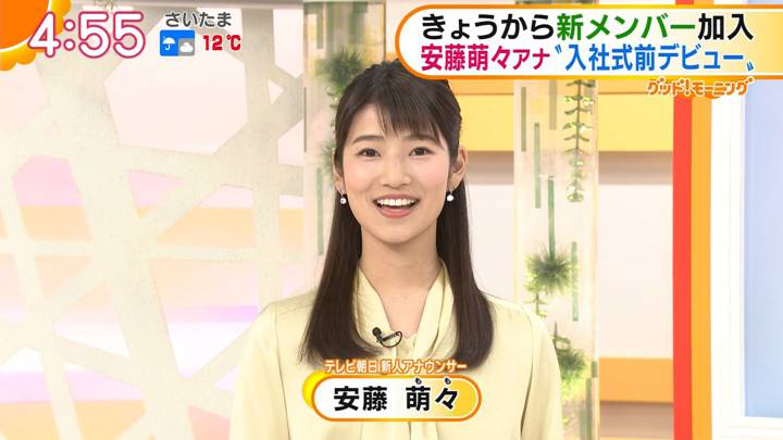 2020年04月01日安藤萌々の画像02枚目