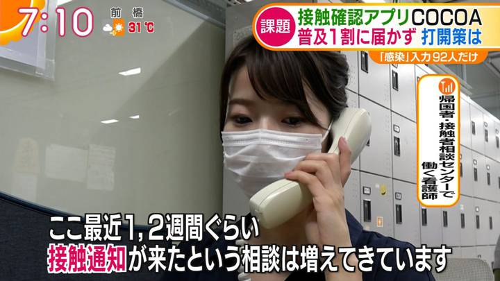 2020年08月03日安藤萌々の画像16枚目