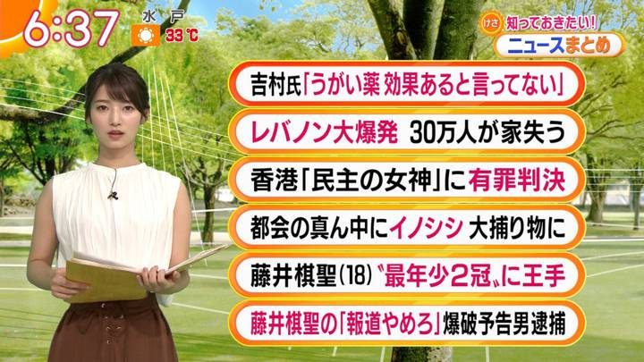 2020年08月06日安藤萌々の画像16枚目