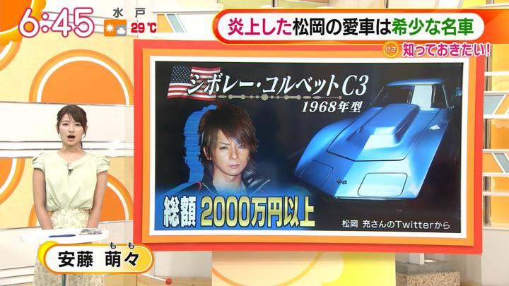2020年08月24日安藤萌々の画像08枚目