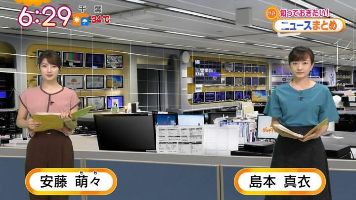 2020年09月03日安藤萌々の画像15枚目